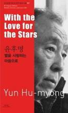 Thumbnail for post: With the Love for the Stars (Bi-lingual, Vol 21)