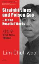 Thumbnail for post: Straight Lines and Poison Gas – At the Hospital Wards (Bi-lingual, Vol 18 – Liberty)