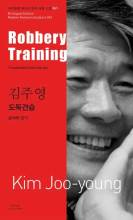 Thumbnail for post: Robbery Training (Bi-lingual, Vol 61 – Relationship)