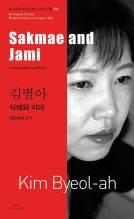 Thumbnail for post: Sakmae and Jami (Bi-lingual, Vol 84 – Aesthetic Priests)