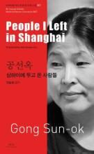 Thumbnail for post: People I Left in Shanghai (Bi-lingual, Vol 47 – Diaspora)