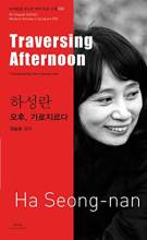 Thumbnail for post: Traversing Afternoon (Bi-lingual, Vol 32 – Seoul)