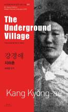 Thumbnail for post: The Underground Village (Bi-lingual, Vol 90 – The Naked in the Colony)