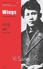 "Thumbnail for post: Wings (Bi-lingual, Vol 91 – Colonial Intellectuals Turned ""Idiots"")"