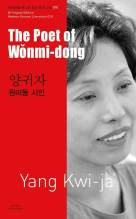 Thumbnail for post: The poet of Wonmi-dong (Bi-lingual, Vol 10 – Industrialization)
