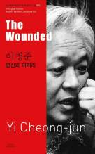 Thumbnail for post: The Wounded (Bi-lingual, Vol 1 – Division)