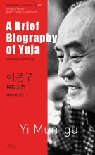 Thumbnail for post: A Brief Biography of Yuja (Bi-lingual, Vol 37 – Tradition)