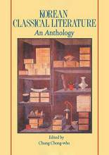 Thumbnail for post: Korean Classical Literature: An Anthology