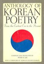 Thumbnail for post: Anthology of Korean Poetry from the Earliest Era to the Present