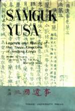 Thumbnail for post: Samguk Yusa: Legends and History of the Three Kingdoms of Ancient Korea