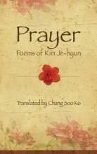 Thumbnail for post: Prayer: Poems of Kim Je-hyun