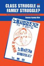 Cover artwork for book: Class Struggle or Family Struggle? The Lives of Women Factory Workers in South Korea