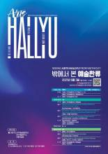 Arts Hallyu poster