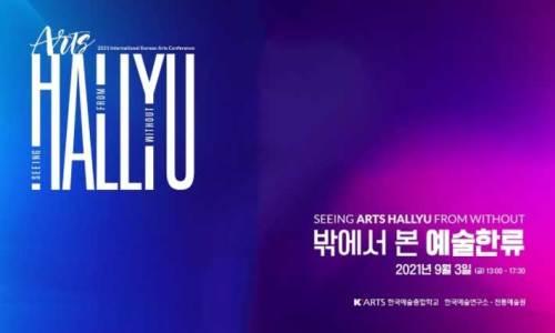 Arts Hallyu conference
