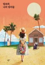 Cover artwork for book: The Picture Bride