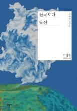 Cover artwork for book: Stranger than Paradise