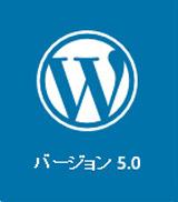 WordPressがバージョン5.0になっていた!早速更新してみたのはいいが・・・