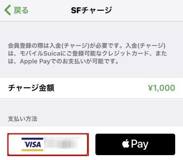 1,000円単位でチャージが可能