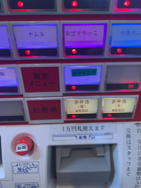 中本品川店でポパインド-券売機