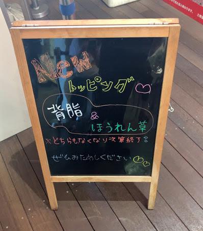 中本品川店でポパインド-立て看