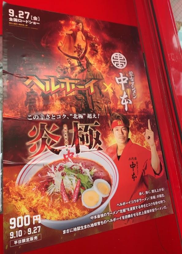 蒙古タンメン中本西池袋店で炎極 - ポスター