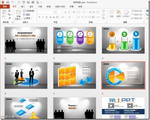 好站推薦:免費PowerPoint模版下載 – LKK的心聲
