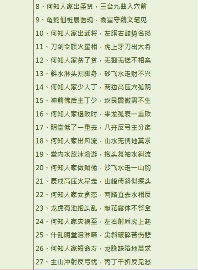 feng-shui-yang-house-longyu369148