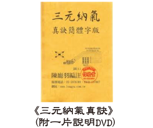 feng-shui-yang-house-longyu369225