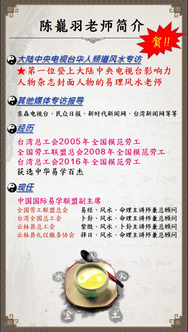 风水阳宅之陈巃羽介绍