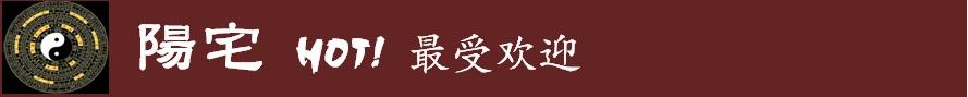 feng-shui-yang-house-longyu36961
