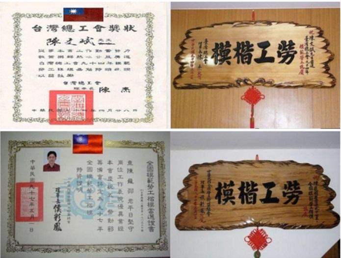 陈巃羽风水阳宅模范劳工