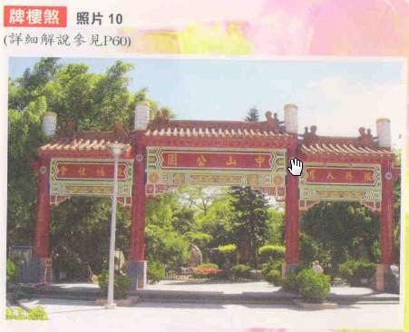 feng-shui-yang-house-longyu369274