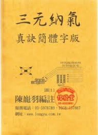 feng-shui-yang-house-longyu36967