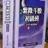 2009年版紫微斗数师资班
