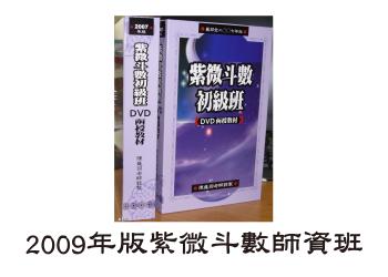 陈巃羽讲解紫微斗数
