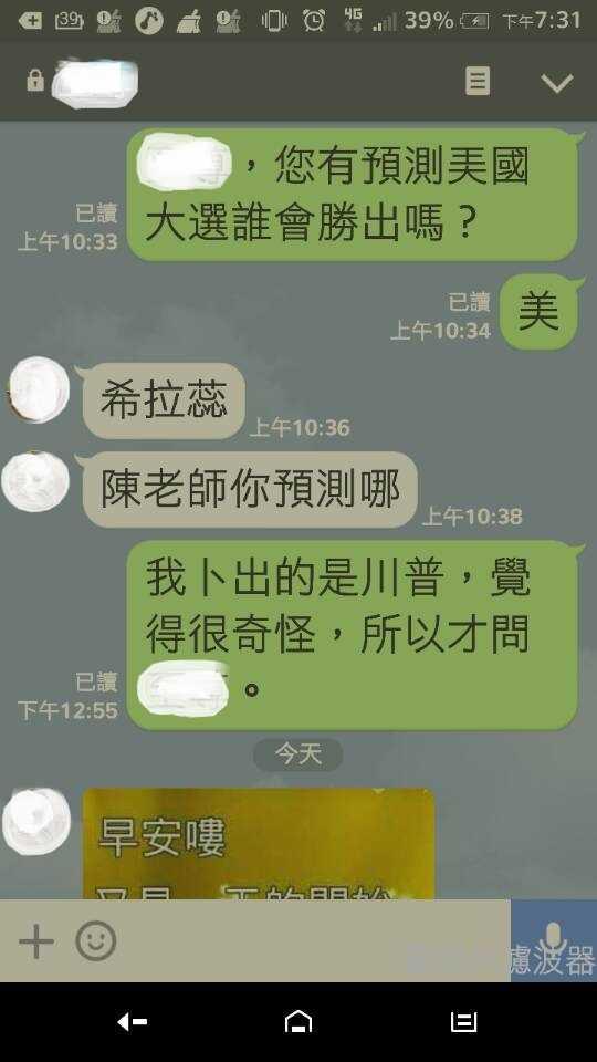 陈巃羽精准预测川普赢得2016美国总统大选 3