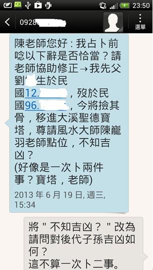 刘先生占问延请陈巃羽老师规画阴宅大吉实例