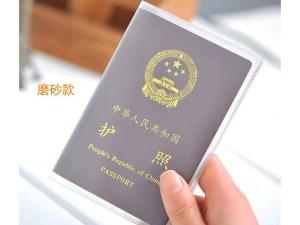 Protector plastico para el pasaporte. Impermeable y transparente