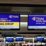 タイ国際航空TG677チェックインとユナイテッドラウンジで寿司を食らう☆2016年11月タイ旅行記(1)