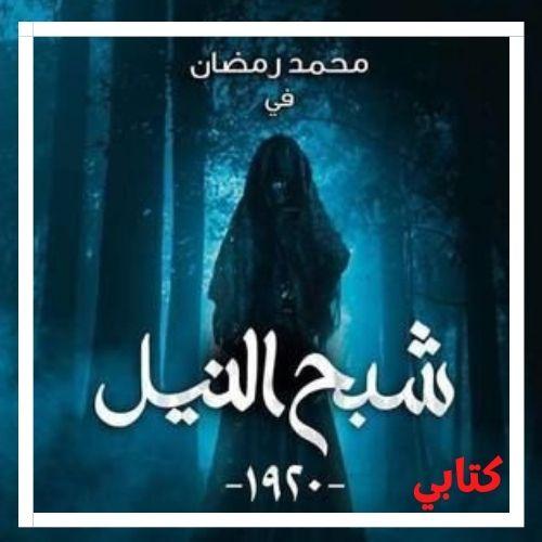 فيلم شبح النيل