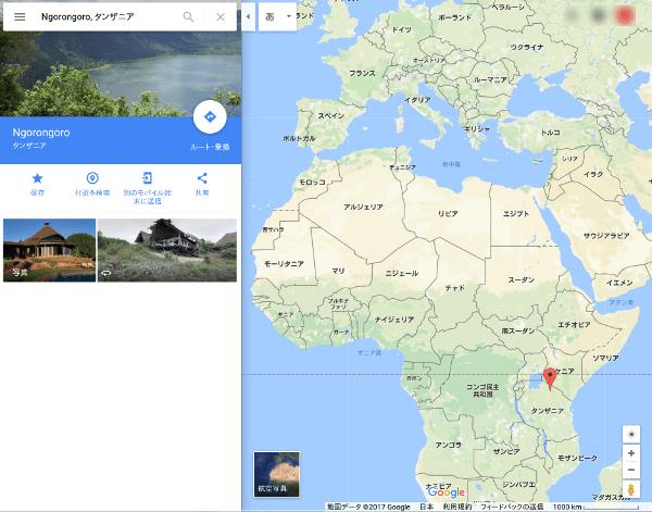 ンゴロンゴロ