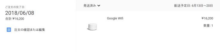 Screenshot_2018-09-30 注文履歴