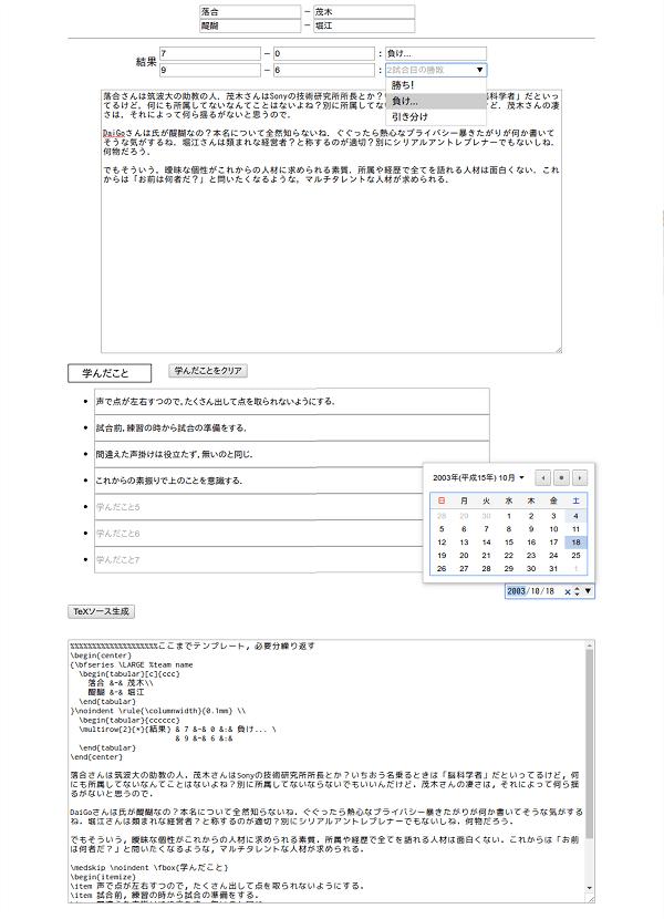 tEx_SUPPORT定