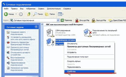 إعداد محول Wifi على كمبيوتر محمول يعمل بنظام Windows 7