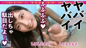 300MIUM-757 かくれアイドル現役JDを彼女としてレンタル 女兒長大了「仙級美顏+長腿」娶到少十年砲也OK