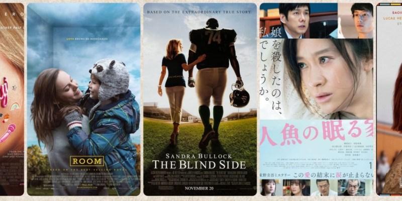 【電影推薦】母親節必看的10部應景電影,給媽媽帶來強烈共鳴