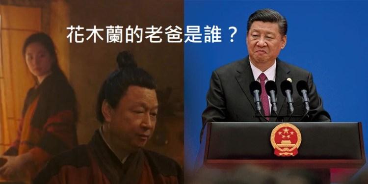 【新聞】劉亦菲支持港警引發爭議,《花木蘭》遭歐美網友抵制
