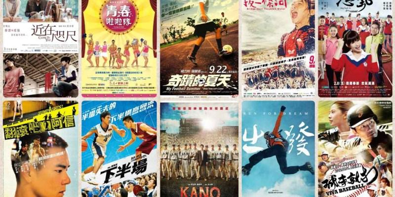 【電影推薦】台灣運動體育電影-熱血與汗水的見證