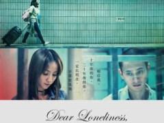 致親愛的孤獨者 海報