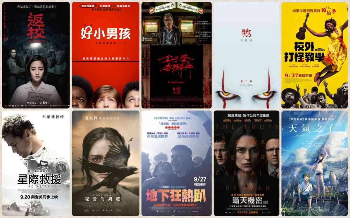 【電影推薦】2019年9月絕不能錯過的電影